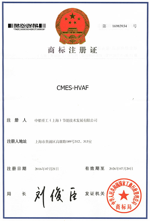 Certificate of  Trademark Registration for CMES-HVAF
