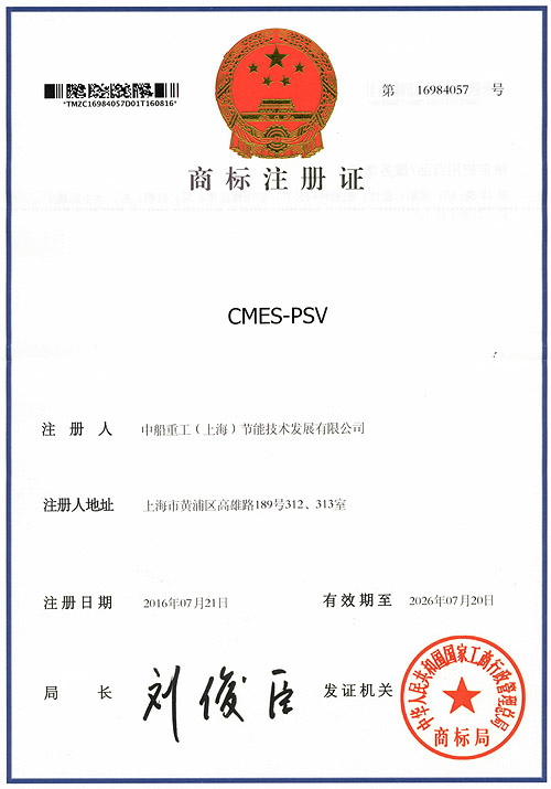 Certificate of  Trademark Registration for CMES-PSV