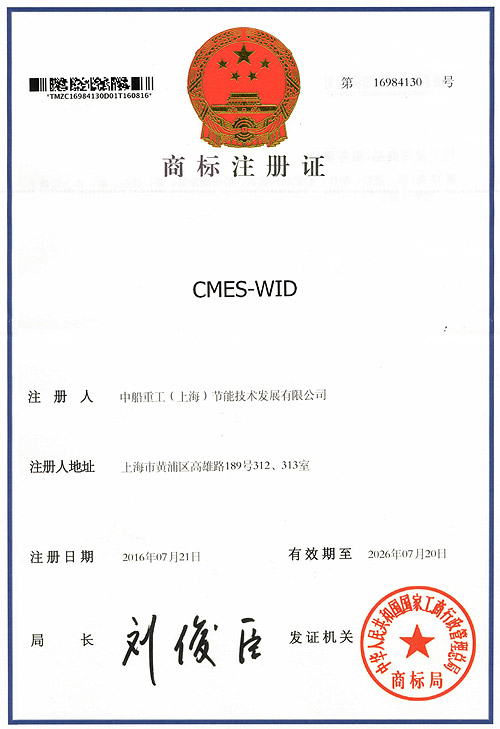 Certificate of Trademark Registration for CMES-WID