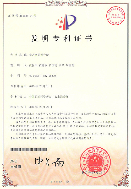 Certificate of Invention Patent for PSV